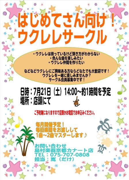 f:id:shima_c_kyoto:20180708103753j:plain