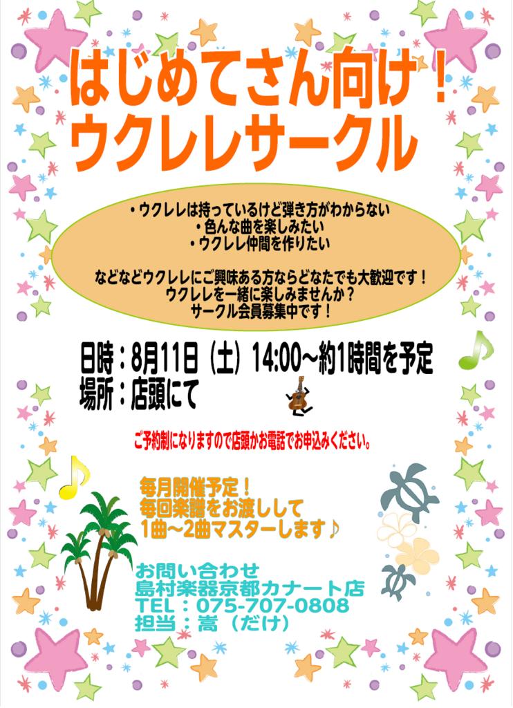 f:id:shima_c_kyoto:20180721182328p:plain