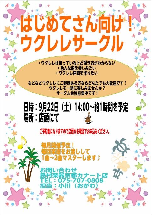 f:id:shima_c_kyoto:20180815203231j:plain