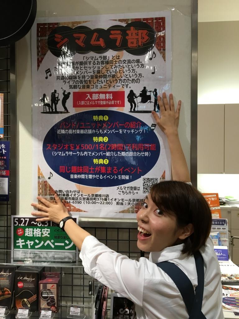 f:id:shima_c_kyotokatsuragawa:20160817192614j:plain