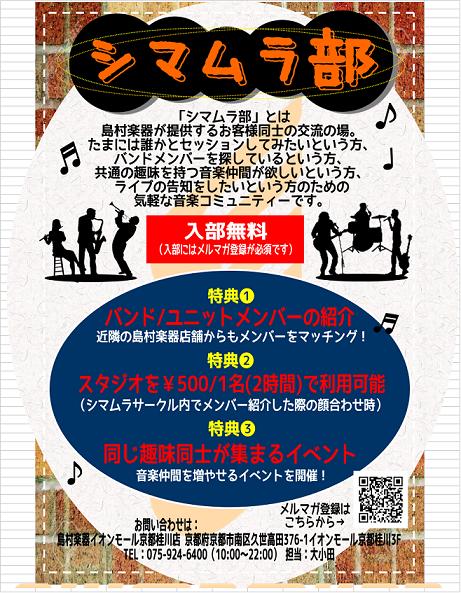 f:id:shima_c_kyotokatsuragawa:20160817200315p:plain