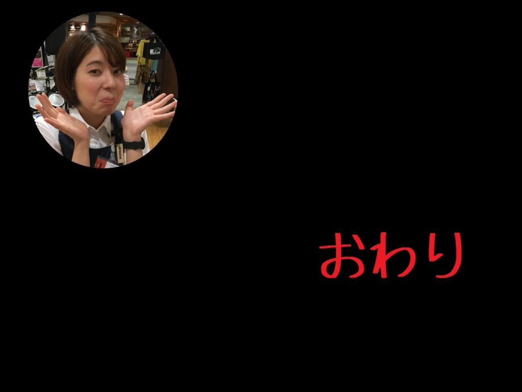 f:id:shima_c_kyotokatsuragawa:20160817212041j:plain