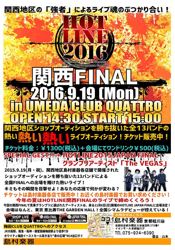 f:id:shima_c_kyotokatsuragawa:20160818185139p:plain