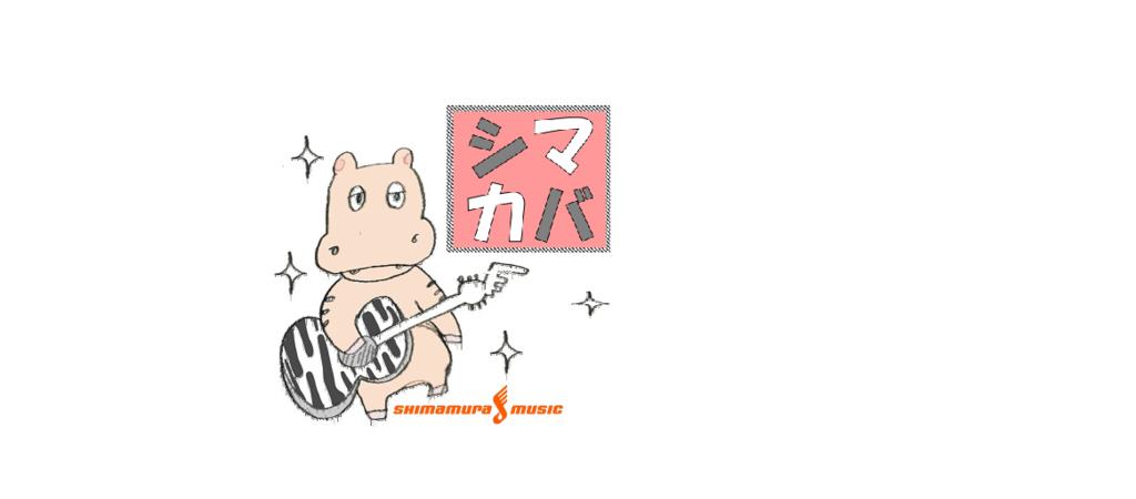 f:id:shima_c_kyotokatsuragawa:20160825152920p:plain