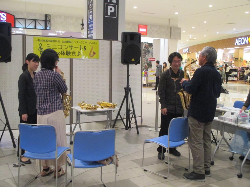 f:id:shima_c_kyotokatsuragawa:20170206171130j:plain