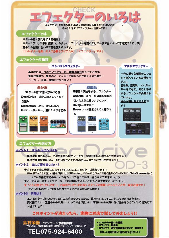 f:id:shima_c_kyotokatsuragawa:20170612170812p:plain