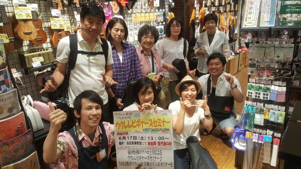 f:id:shima_c_kyotokatsuragawa:20170619211517j:plain