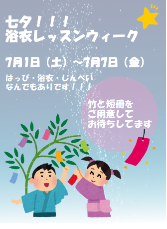 f:id:shima_c_kyotokatsuragawa:20170703184552p:plain