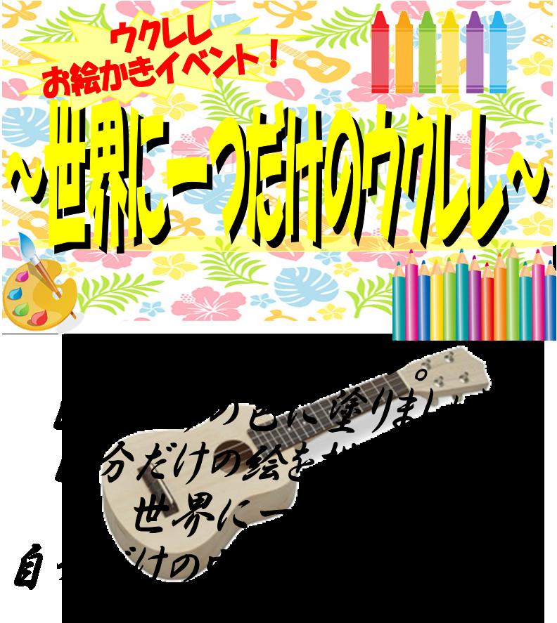 f:id:shima_c_kyotokatsuragawa:20170727195337p:plain