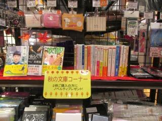 f:id:shima_c_kyotokatsuragawa:20170923111021j:plain