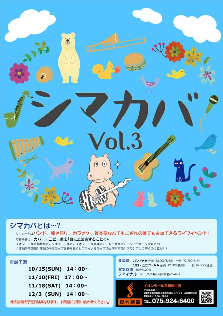 f:id:shima_c_kyotokatsuragawa:20171006163237j:plain