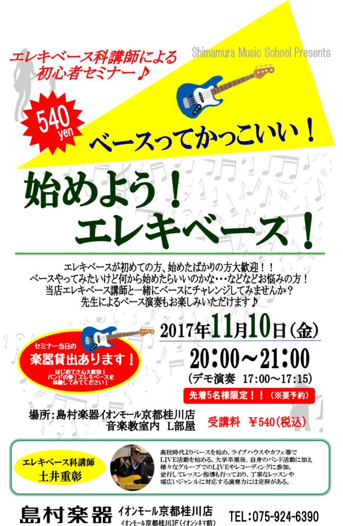 f:id:shima_c_kyotokatsuragawa:20171014161016p:plain