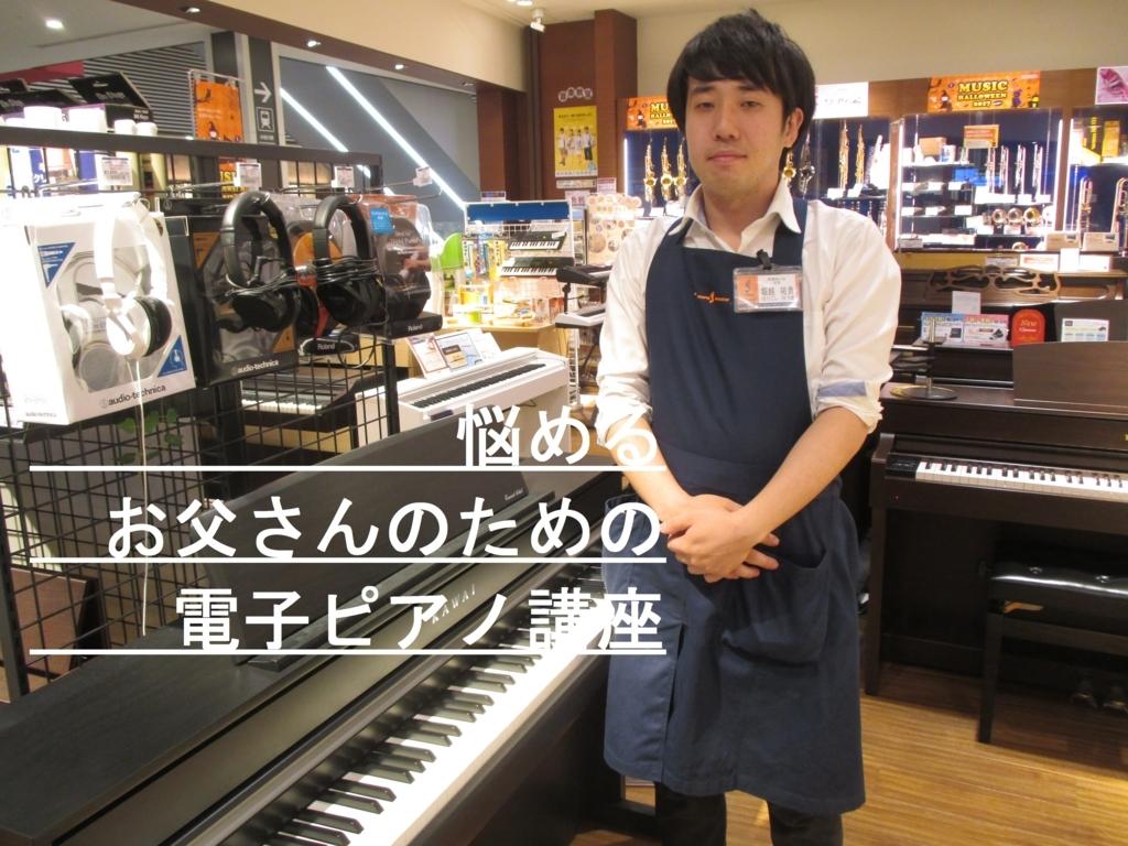 f:id:shima_c_kyotokatsuragawa:20171017214652j:plain
