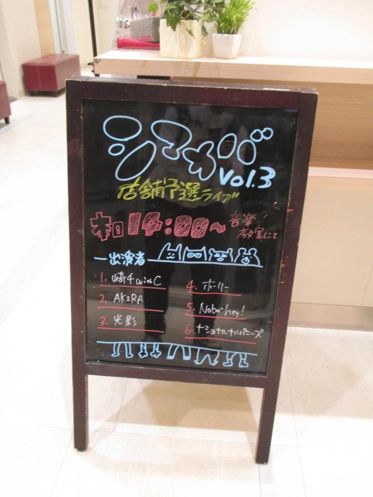 f:id:shima_c_kyotokatsuragawa:20171118200429j:plain