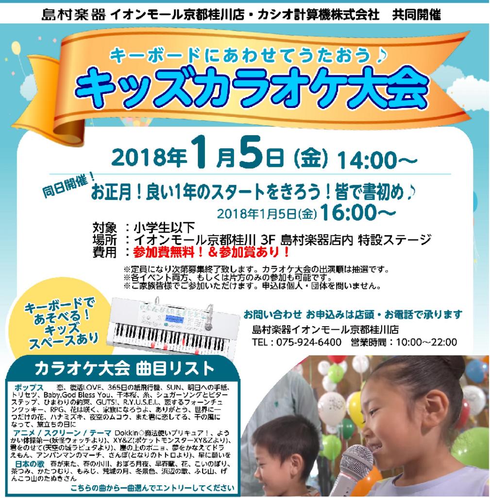 f:id:shima_c_kyotokatsuragawa:20171128181706p:plain