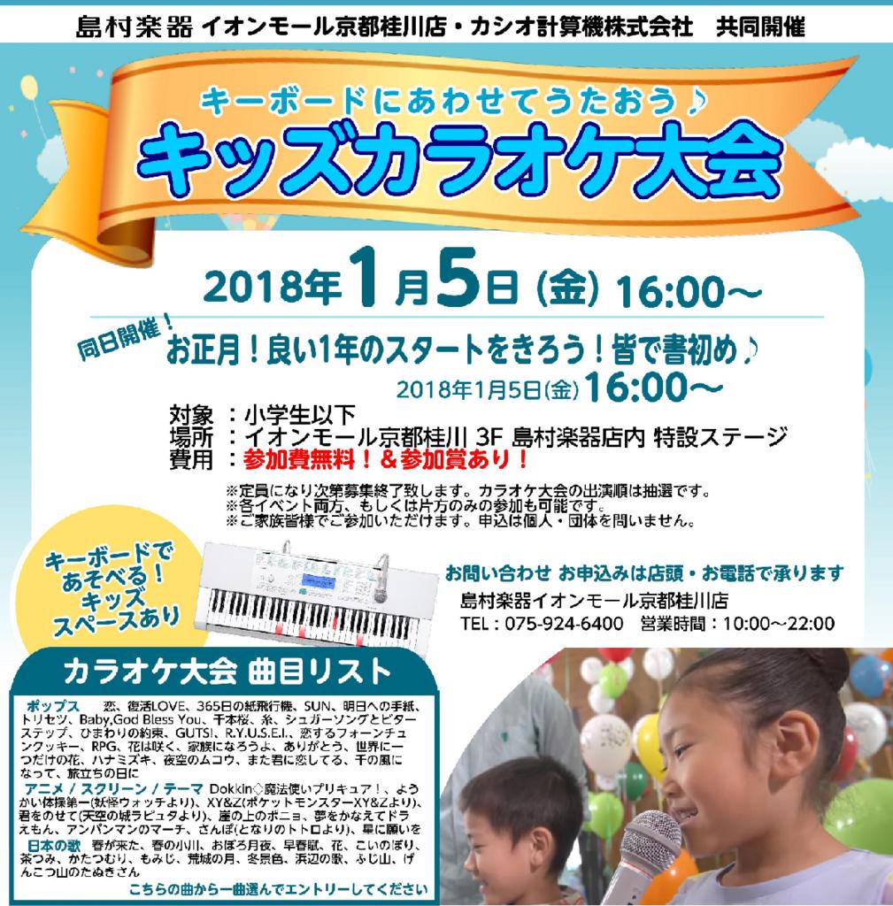f:id:shima_c_kyotokatsuragawa:20171128203438p:plain