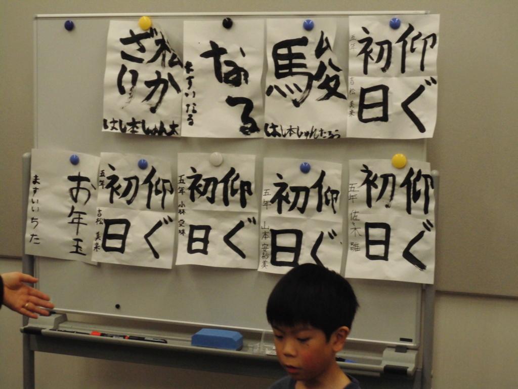 f:id:shima_c_kyotokatsuragawa:20180109161741j:plain