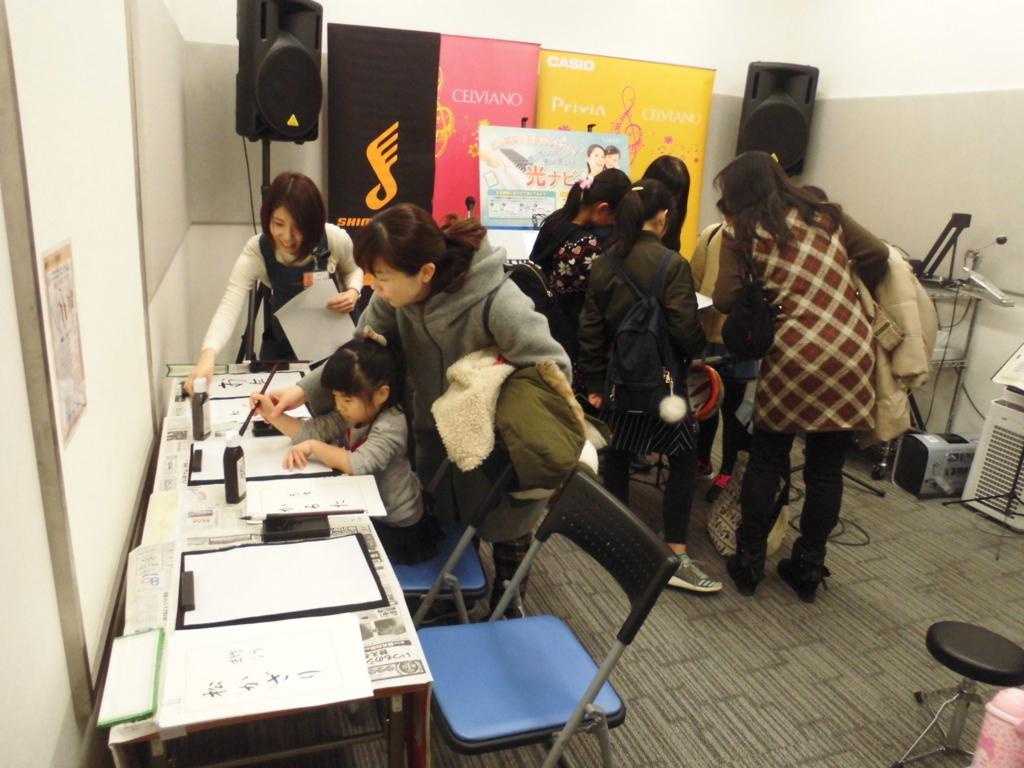 f:id:shima_c_kyotokatsuragawa:20180109161817j:plain