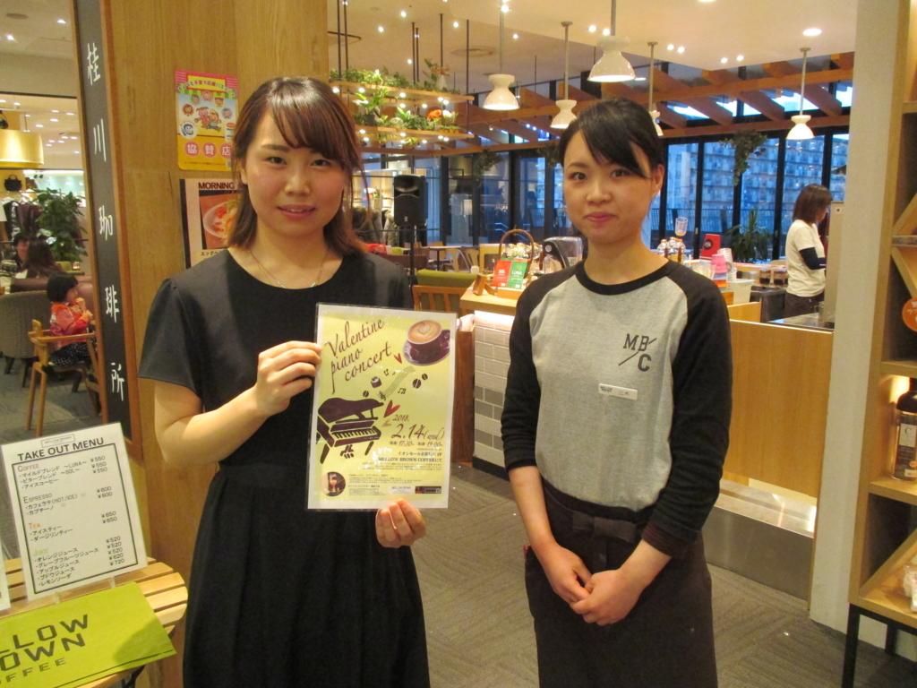 f:id:shima_c_kyotokatsuragawa:20180219143018j:plain