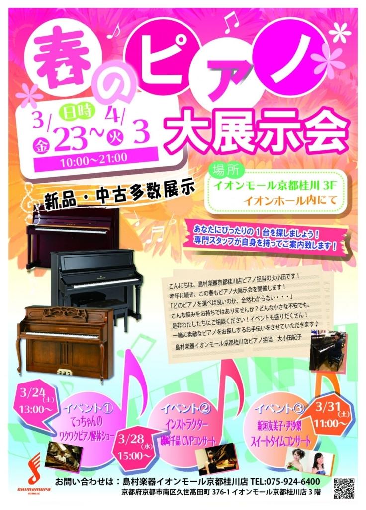f:id:shima_c_kyotokatsuragawa:20180323202454j:plain