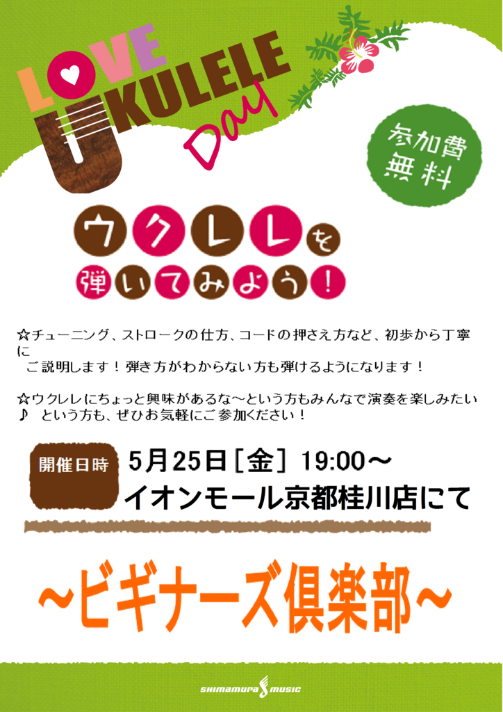f:id:shima_c_kyotokatsuragawa:20180521203628p:plain