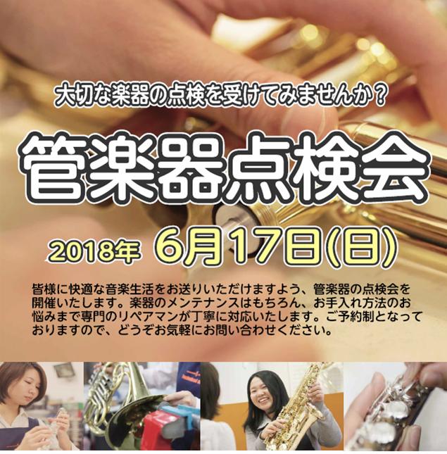 f:id:shima_c_kyotokatsuragawa:20180529203723p:plain
