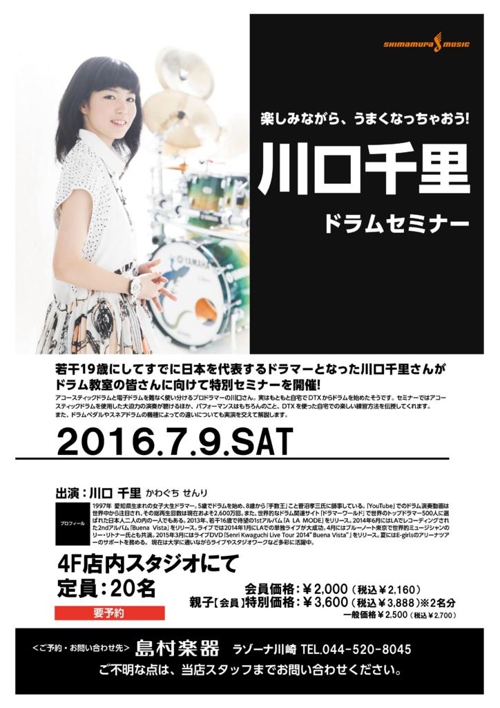 f:id:shima_c_l-kawasaki:20160623135110j:plain