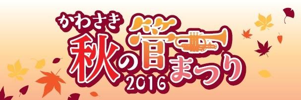 f:id:shima_c_l-kawasaki:20161020142536j:plain