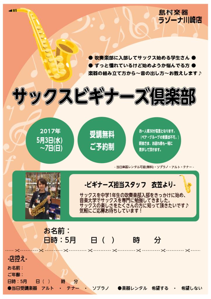 f:id:shima_c_l-kawasaki:20170406195044p:plain