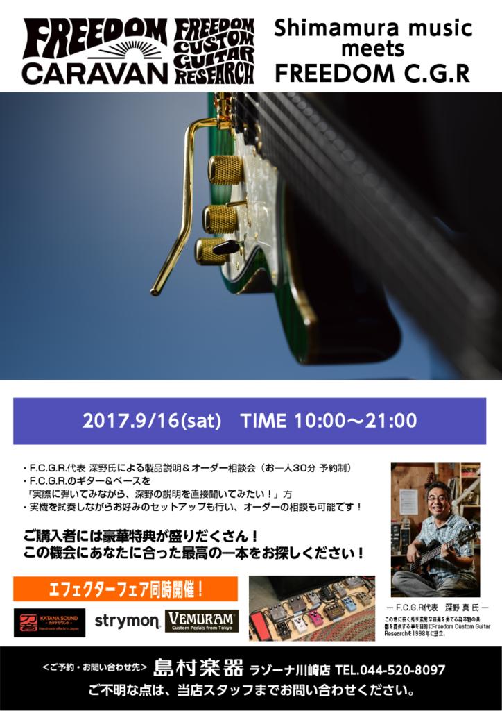 f:id:shima_c_l-kawasaki:20170814124228p:plain