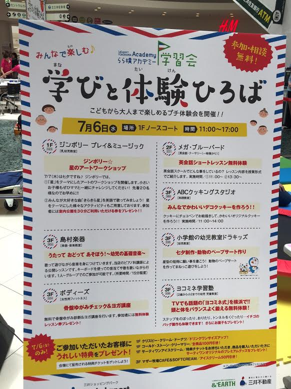 f:id:shima_c_l-yokohama:20160713202108j:plain