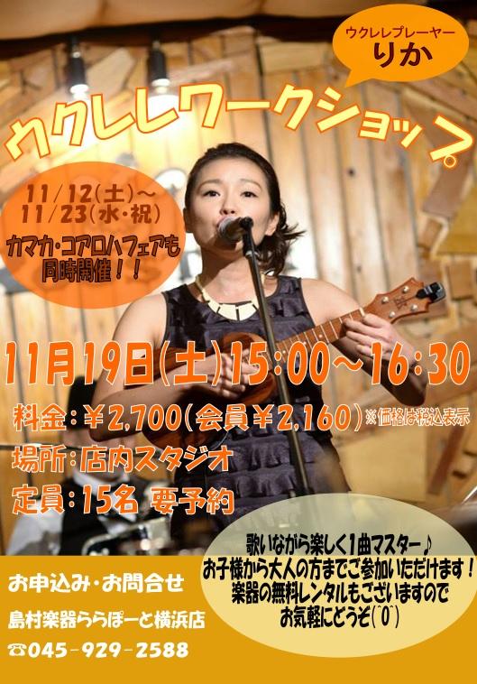 f:id:shima_c_l-yokohama:20161019164639j:plain
