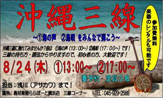 f:id:shima_c_l-yokohama:20170731185451j:plain
