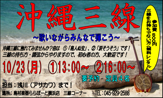 f:id:shima_c_l-yokohama:20171005173313p:plain