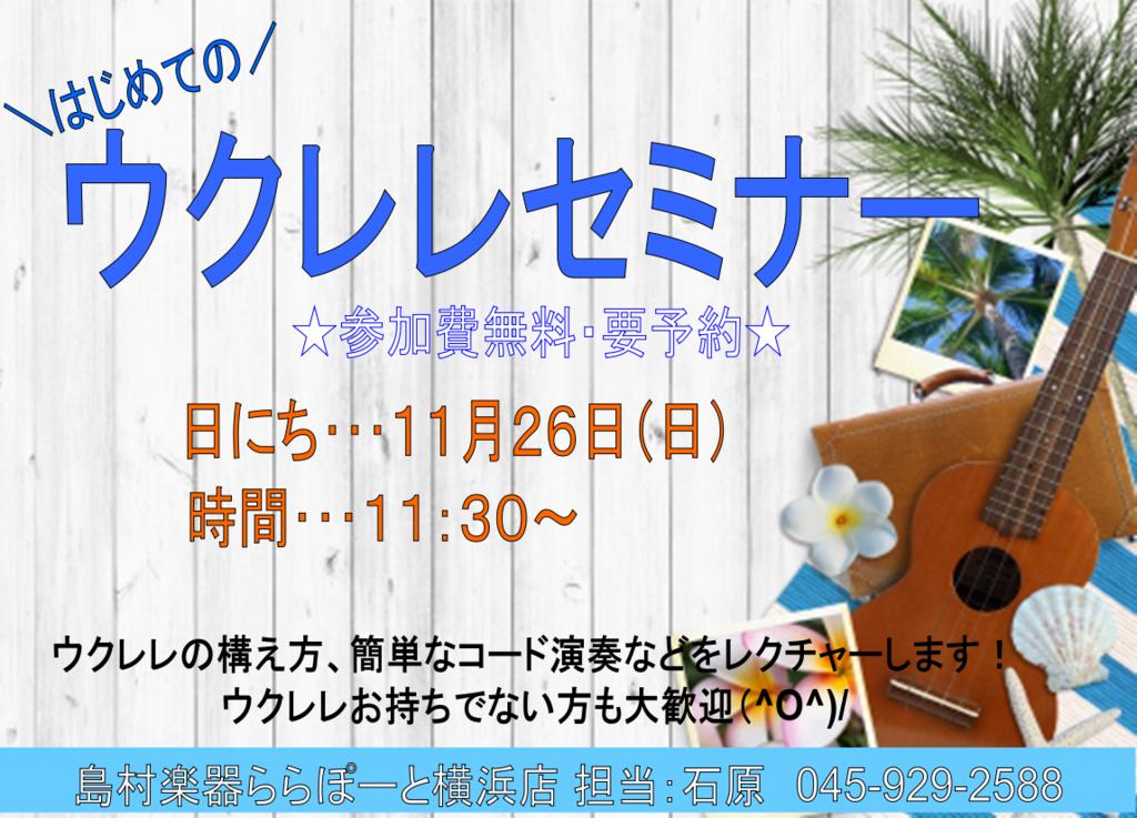 f:id:shima_c_l-yokohama:20171023161608p:plain