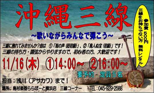 f:id:shima_c_l-yokohama:20171031195031j:plain