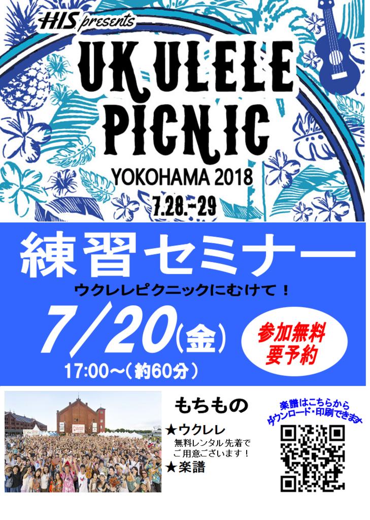 f:id:shima_c_l-yokohama:20180708191032p:plain