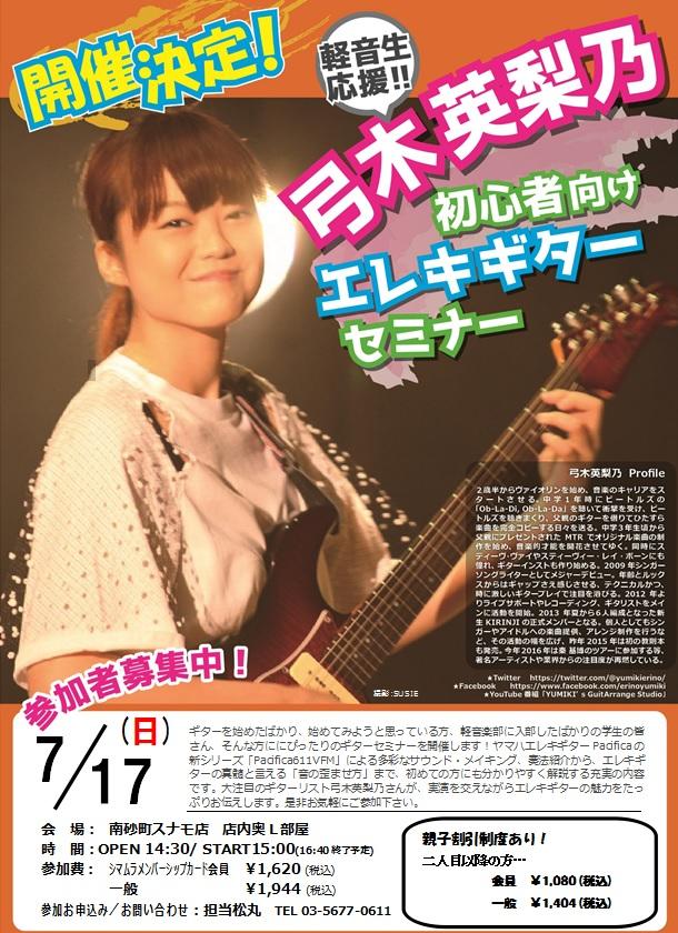 f:id:shima_c_m-sunamachi:20160722145955j:plain
