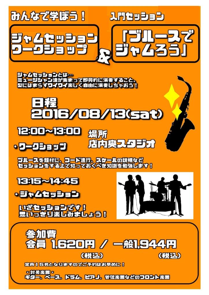 f:id:shima_c_m-sunamachi:20160731161415j:plain