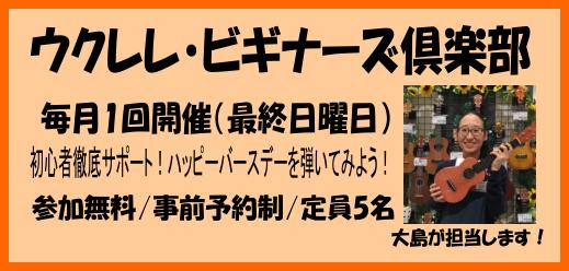 f:id:shima_c_m-sunamachi:20171220180006p:plain