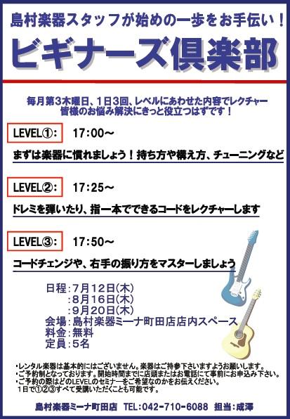 f:id:shima_c_machida:20180630134111j:plain