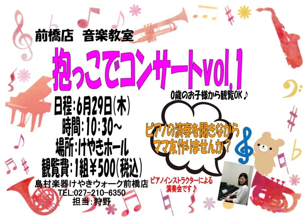 f:id:shima_c_maebashi:20170630142331j:plain