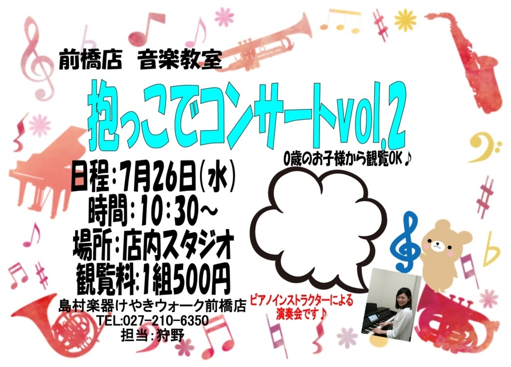 f:id:shima_c_maebashi:20170720140455j:plain