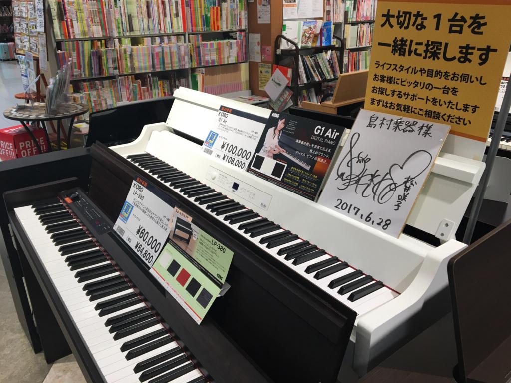 f:id:shima_c_maebashi:20170727194716j:plain