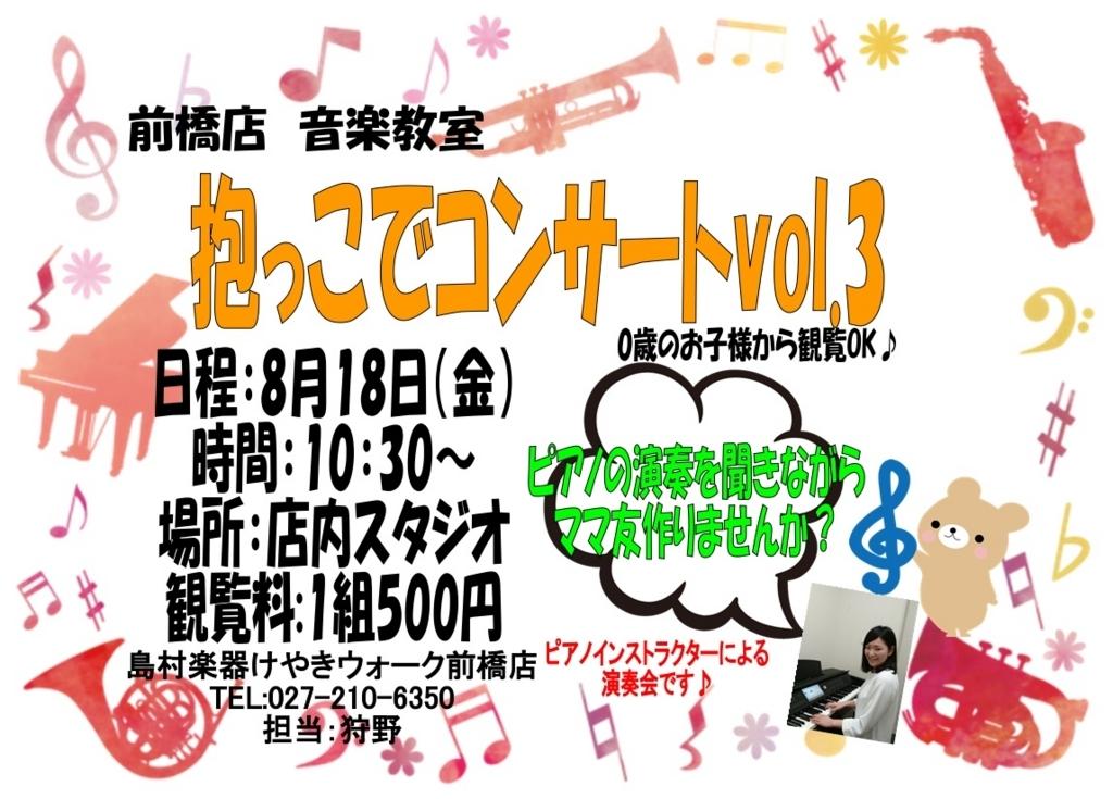 f:id:shima_c_maebashi:20170729154554j:plain