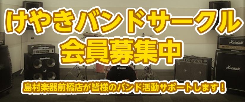 f:id:shima_c_maebashi:20170917132903j:plain