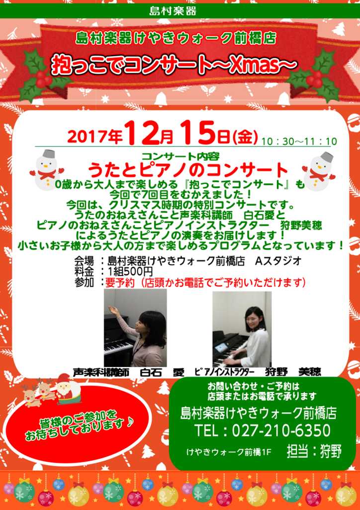 f:id:shima_c_maebashi:20171205122054p:plain
