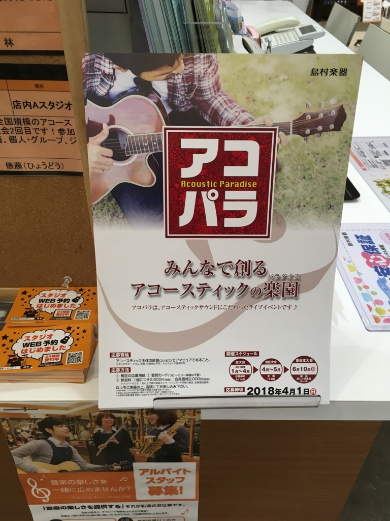 f:id:shima_c_maebashi:20180101201400j:plain