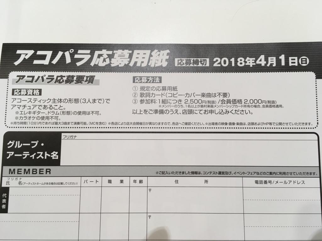 f:id:shima_c_maebashi:20180101201514j:plain