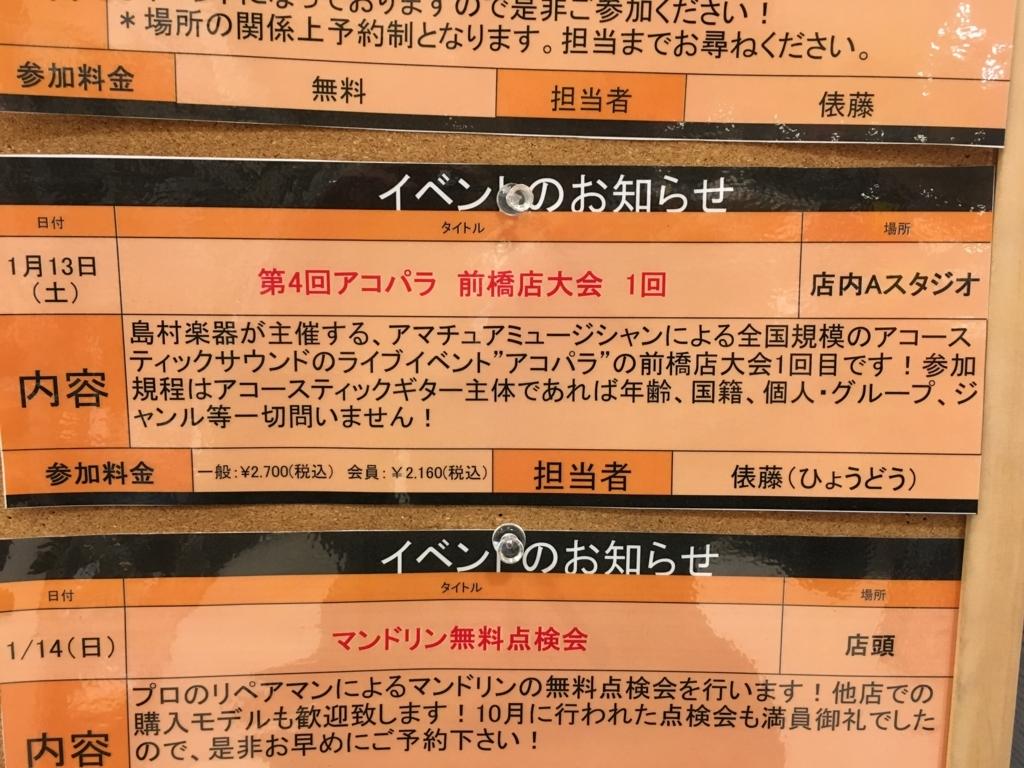 f:id:shima_c_maebashi:20180101201811j:plain